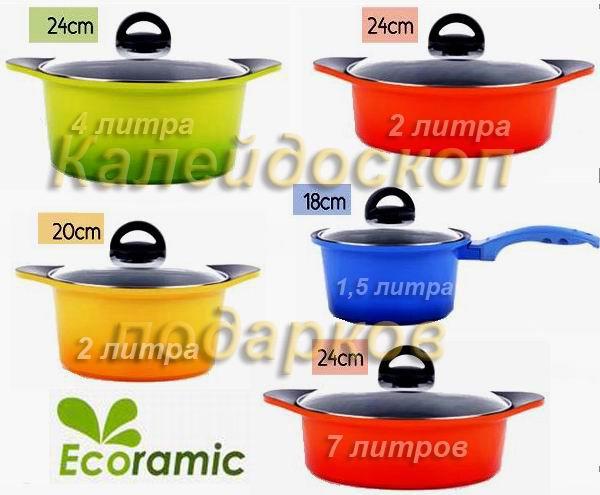 Жаровка Ecoramic (Экорамик) -  посуда с 5 - слойным керамическим покрытием Ю.Корея Ecoramic (Экорамик) -  посуда с керамическим покрытием